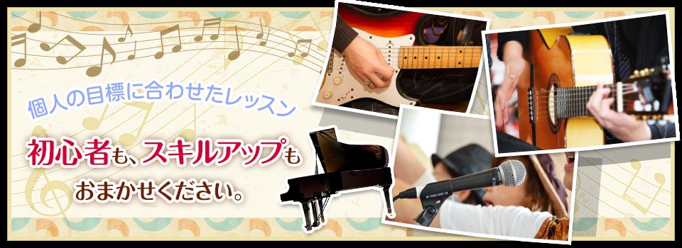 ピアノ・声楽・アコースティックギターを中心に目標に合わせたレッスン/大人の初心者が通う神路音楽教室